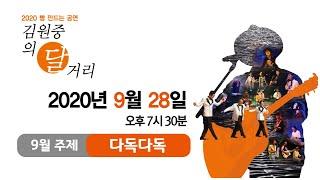 2020년 빵 만드는 공연 김원중의 달거리 9월 공연
