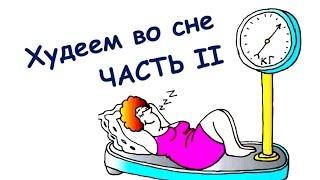 Как спать, чтобы похудеть. Часть 2. Спим и худеем.