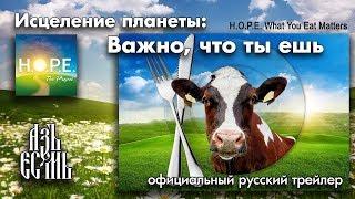 Исцеление планеты - Важно, что ты ешь (официальный русский трейлер) / H.O.P.E. Russian Trailer