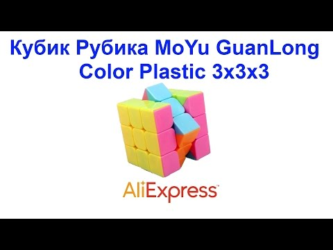 Кубик Рубика MoYu GuanLong Color Plastic 3x3x3 AliExpress !!!