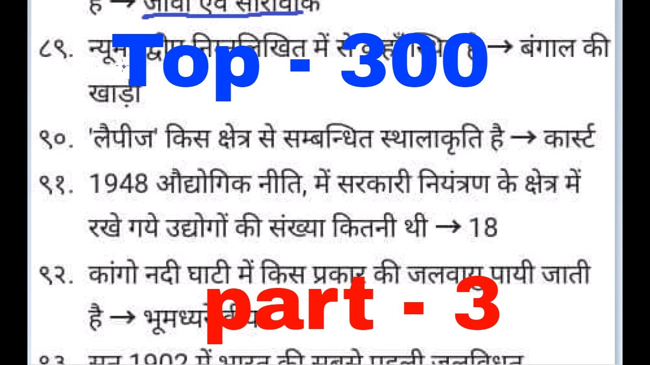 भूगोल. most important geography question for | ssc cgl ...