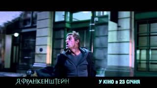 Я, ФРАНКЕНШТЕЙН (відео)