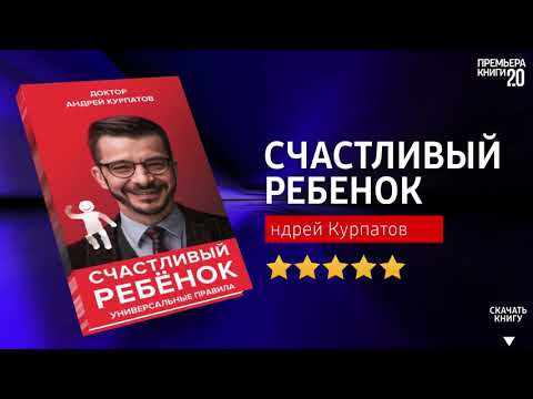 ЧТО ПОЧИТАТЬ? 📖 Счастливый ребенок. Андрей Курпатов. Книга онлайн, скачать.
