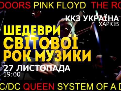 «Шедевры мирового рока» в исполнении группы «Импульс»