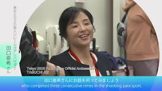 オリンピック・パラリンピックがやってくる!すべての人が誰一人取り残されることなく尊重される都市・東京