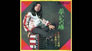 「早いもの勝」 (1974.5.5) 作詞 : 千家和也 作曲 : 鈴木邦彦 編曲 : ...
