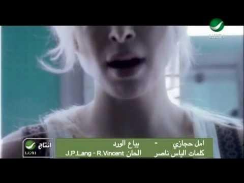 amal hijazi baya3 el ward