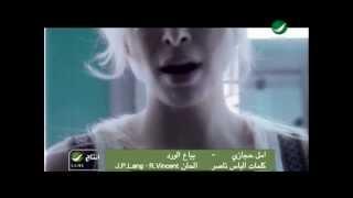 Amal Hijazi Bayya Al Ward امل حجازى - بياع الورد