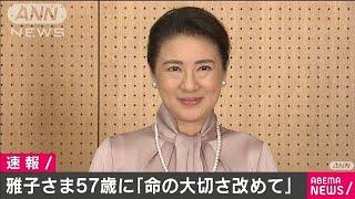 雅子さま57歳に「命の大切さ、尊さ改めて深く思い」(2020年12月9日) - YouTube