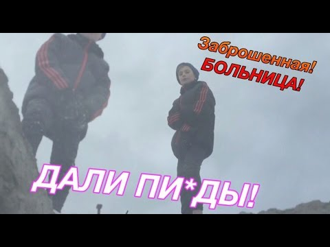 СХОДИЛИ В ЗАБРОШЕННУЮ БОЛЬНИЦУ В ЕКАТЕРИНБУРГ! ( ДАЛИ ПИ*ДЫ!)