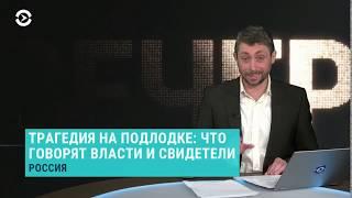 Миссия погибших подводников   ВЕЧЕР   03.07.19