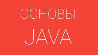 #1. Вводный курс по языку программирования JAVA. Hello World