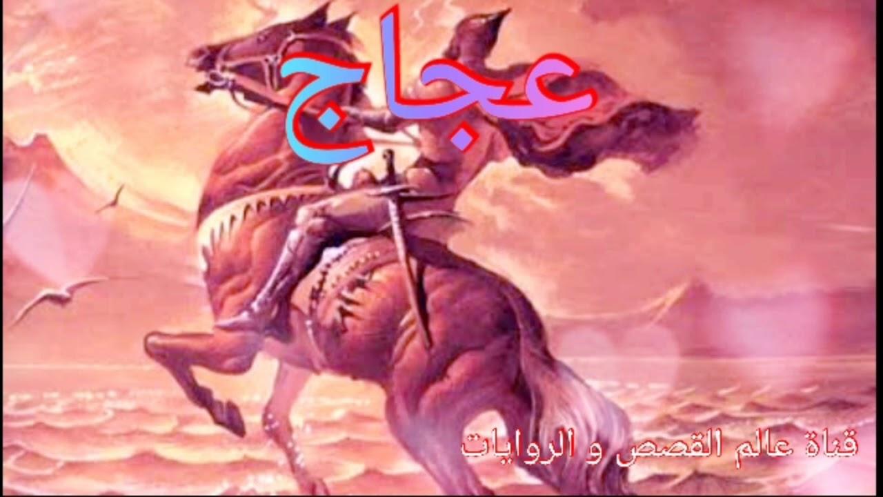 قصة عجاج من التراث الجزائري باللهجة الجزائرية