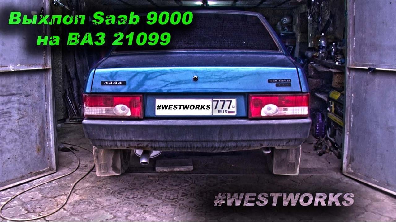 Тюнинг ВАЗ 21099 Часть 2. Прямоточный выхлоп. Настройка по ШДК. #WestWorks