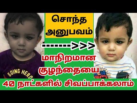 எப்படி மாநிறமான குழந்தையை சிவப்பாக்குவது ? How To Make Baby Fair in Tamil ?