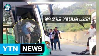 """[영상] """"3분만 늦었어도 큰일 났어요"""" 버스기사 구한 시민들 / YTN (Yes! Top News)"""