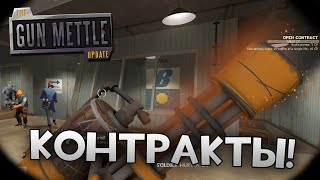 [Team Fortress 2] ПОСЛЕДНИЙ КОНТРАКТ!