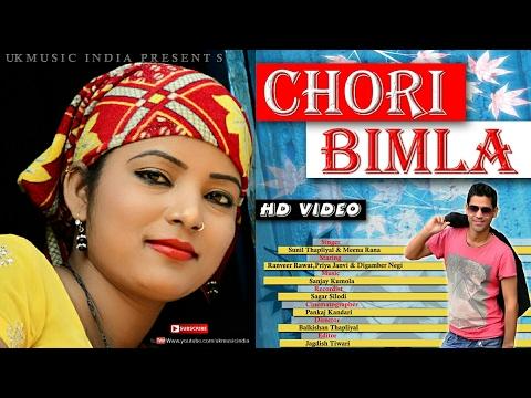 Chori Bimla | Latest Garhwali Full HD Video Song 2017 | Singer- Sunil Thapliyal & Meena Rana