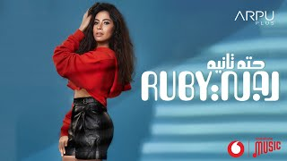 Ruby - Hetta Tanya [ Official Lyrics Video] | روبي - حته تانيه