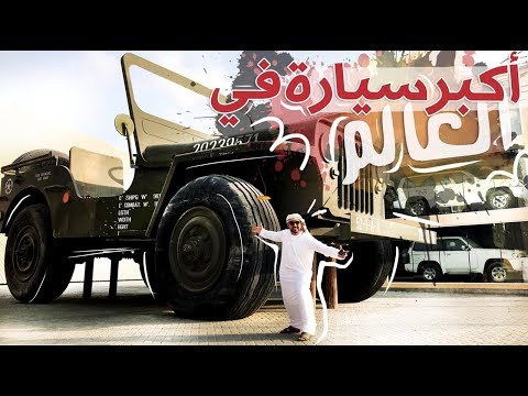 أكبر سيارة  في العالم !! سيارة الشيخ حمد آل نهيان
