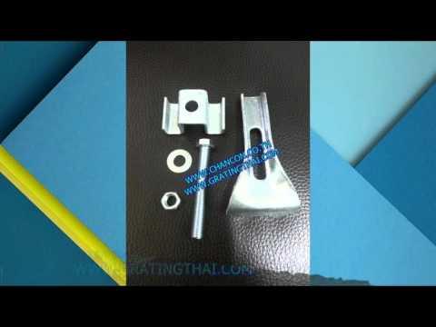 ตัวล็อคตะแกรงเหล็ก, grating clip lock clamp fastener accessories