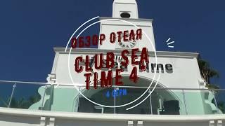 Обзор Отеля Club Sea Time 4 4 серия