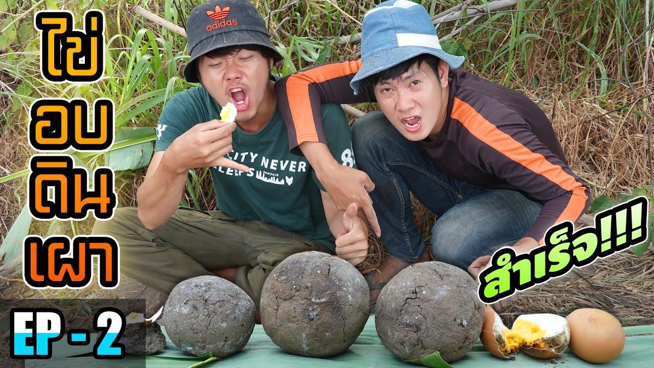 ไข่อบดินเผา ไม่ต้มก็สุกได้..!! Ep.2 สำเร็จ!  [ Jungle funny ]