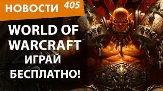 World of Warcraft. Играй бесплатно! Новости.