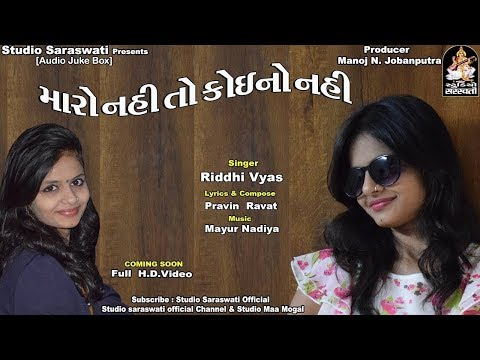 Maro Nai To Koi No Nai - New Bewafa Song | Riddhi Vyas | New Gujarati Song 2018 | RDC Gujarati