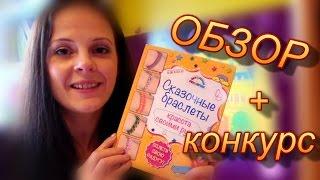Обзор на книгу Сказочные браслеты + КОНКУРС, Радужки Rainbow World