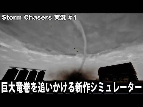 巨大竜巻を追いかけるシミュレーターゲーム「Storm Chasers」のゲーム実況です。 今回はF0~F1クラスの竜巻を追いかけてみます! アフロマスクの公...