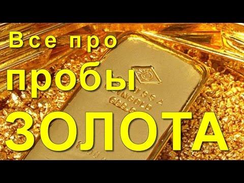 Пробы золота, сколько проб золота? Сколько золота в 585 пробе?