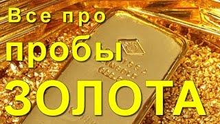 видео Как отличить белое золото от серебра: способы отличия, что выбрать