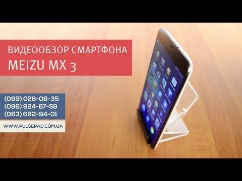 Видео обзор смартфона Meizu MX3 , характеристики, обзор, отзывы, купить Meizu MX3
