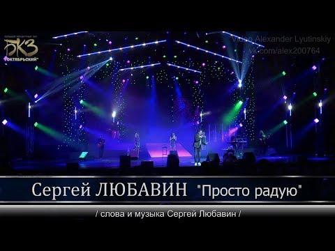Сергей Любавин - Просто радую | Cольный концерт в БКЗ «Октябрьский», 2019
