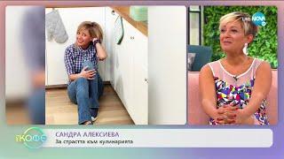 """""""На кафе"""" със Сандра Алексиева (08.07.2020)"""