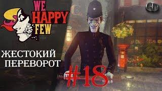 We Happy Few #18 ► Жестокий переворот ► Акт 1 Артур
