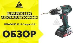 Обзор Дрель аккумуляторная METABO BS 18 LT Compact 2.0