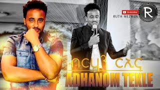 🇪🇷 🇪🇷 New Eritrean Gospel Song By //ብርሃን ርኢና // Adhanom Teklemariam ARISE SHINE GOSPEL MISSION