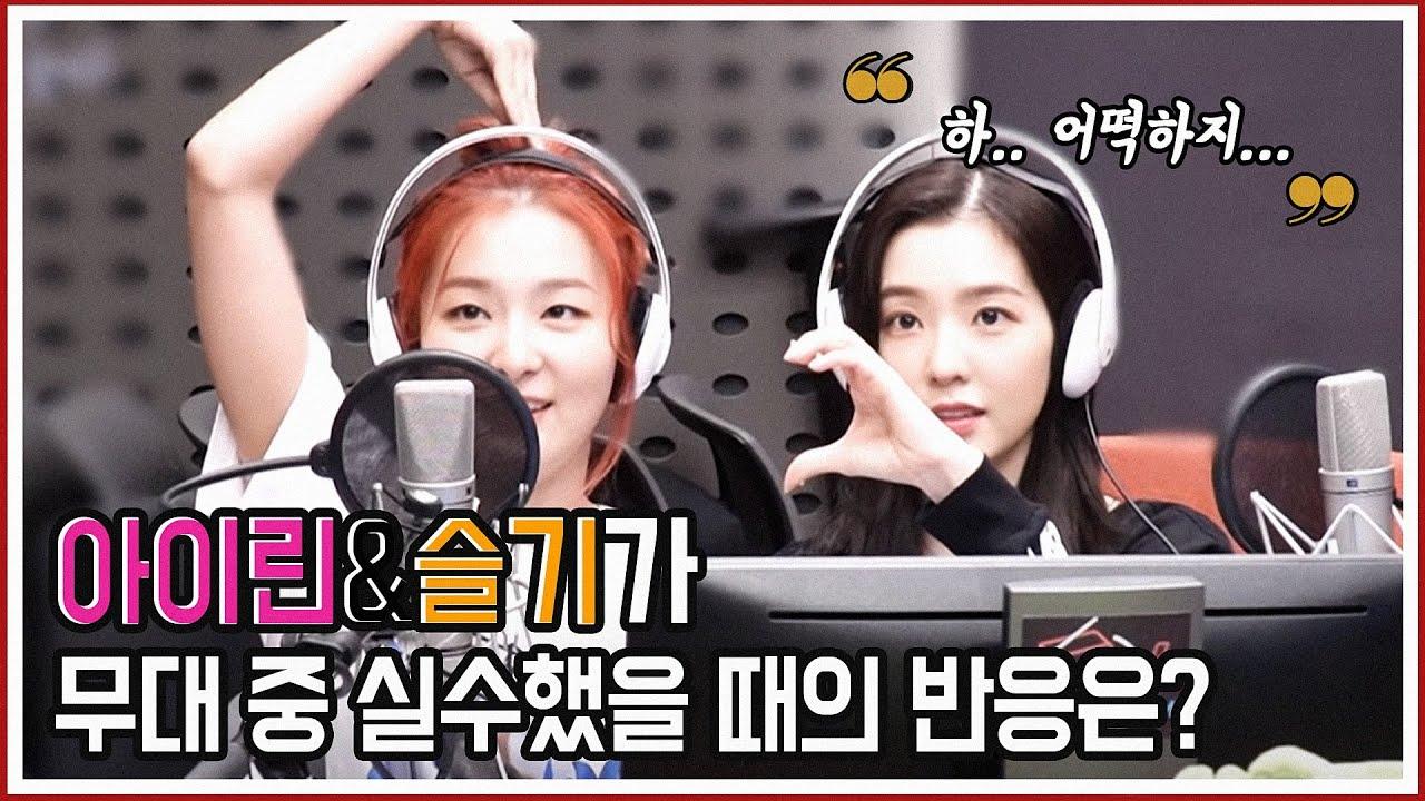 아이린&슬기가 무대 중 실수했을 때의 반응🐰🐻 | 레드벨벳 (Red Velvet)