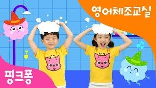 Wash My Hair | 샤와샤와 샴푸 체조 | 영어 체조 교실 | 핑크퐁 체조 | 핑크퐁! 인기동요