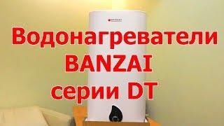 Водонагрівач BANZAI серії DT c сухим теном . Розпакування бойлера BANZAI DT50V20F. www.banzai.tm