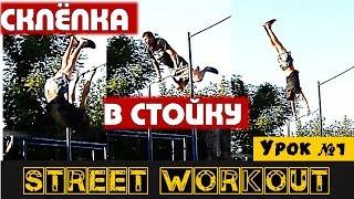 Урок № 1 - Склёпка в стойку. Street Workout