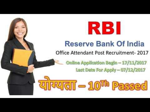 RBI OFFICE ATTENDANT JOBS FOR 10th PASS 2017|| Reserve Bank of India in English subtitle