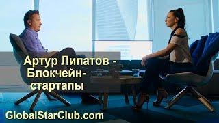 Блокчейн стартапы и ICO - Интервью с Артуром Липатовым