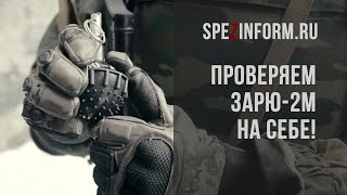 Проверяем действие свето-шумовой гранаты ЗАРЯ-2М на себе!
