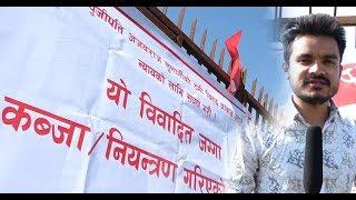 'बिप्लब पार्टी'ले ग-यो जग्गा 'कब्जा' ! अपिल त्रिपाठीकोगोप्य अन्तवार्ता   