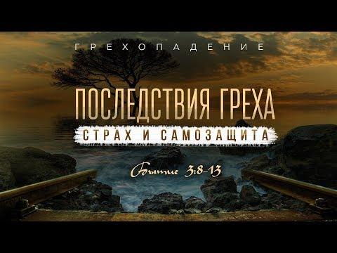 Бытие: 19. Последствия греха — страх и самозащита (Алексей Коломийцев)