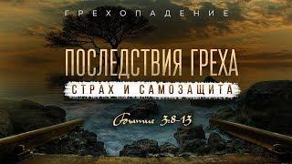 Бытие 19. Последствия греха — страх и самозащита Алексей Коломийцев