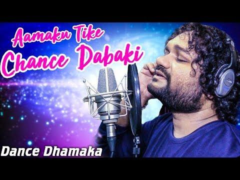 Aamaku Tike Chance Dabaki - Odia Dance Dhamaka - Humane Sagar - Baidyanath Dash - Deepak Jena - HD